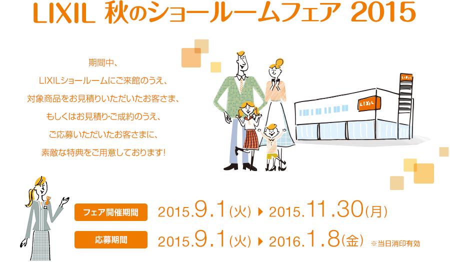 LIXIL秋のリフォームキャンペーン2015