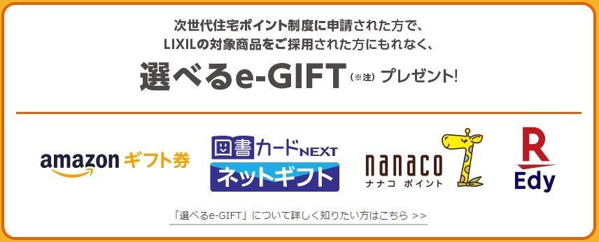 次世代住宅ポイント制度に申請された方で、LIXILの対象製品を購入された方にもれなく、 選べるe-GIFT(注)プレゼント!